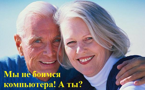 kursi-dlya-pensionerov